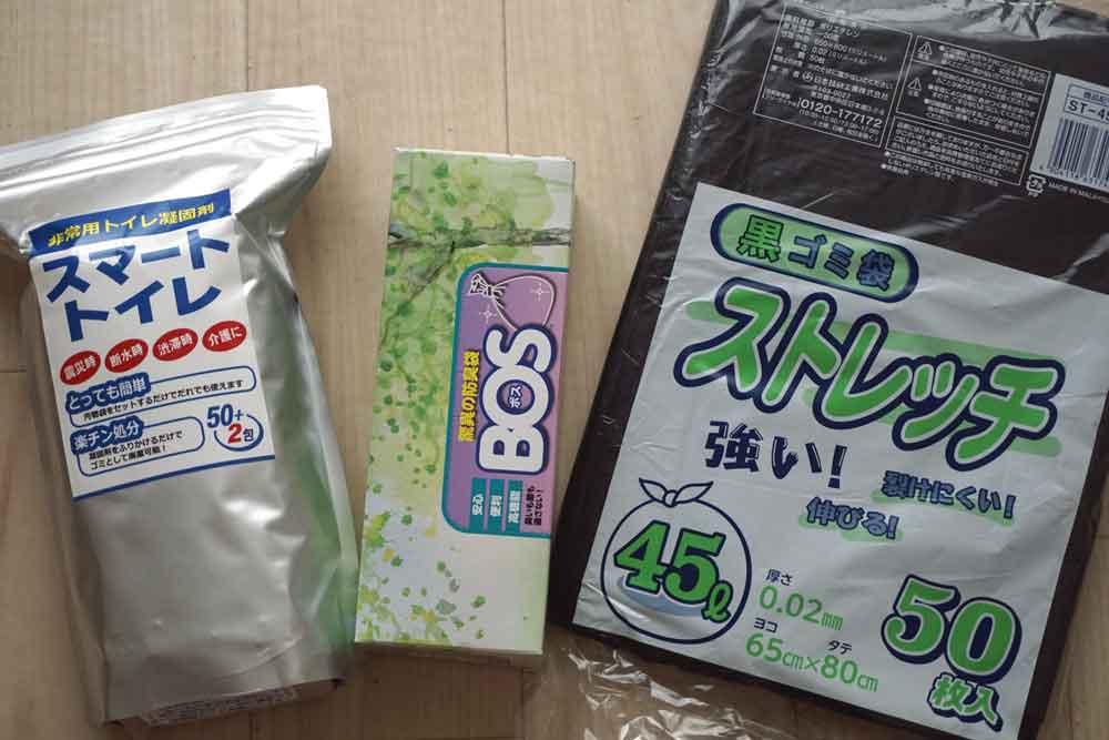 凝固剤、BOSの消臭袋、45Lのゴミ袋