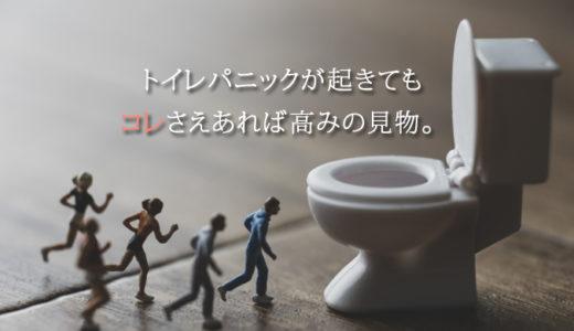 【防災】震災時のトイレ問題|知らなきゃ大変な事になる!?携帯・簡易トイレについて