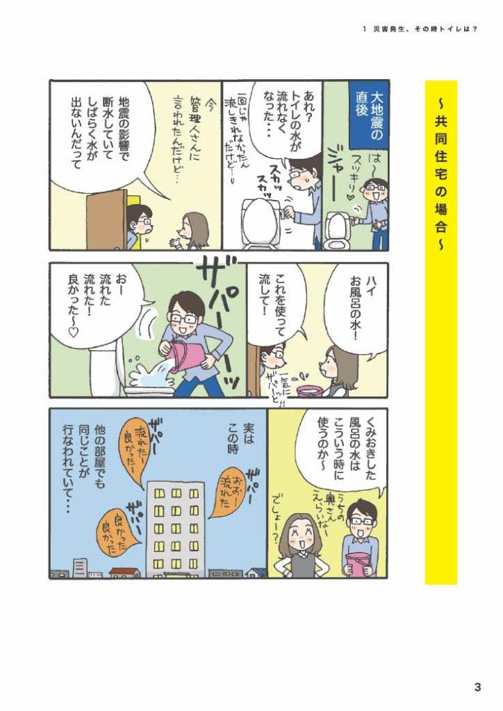 共同住宅の場合(漫画)