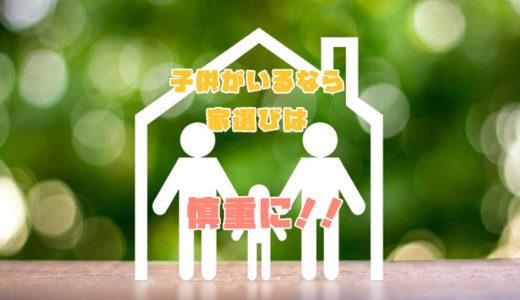 【失敗談】育児に適した家に住まないと、ストレスが溜まります