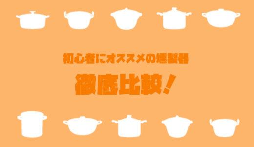 【燻製器9選】安くて扱いやすい初心者オススメのアイテム(室内/屋外向け)