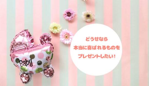 【出産祝い】何が喜ばれる?育児経験者目線で人気のプレゼントや注意点をご紹介