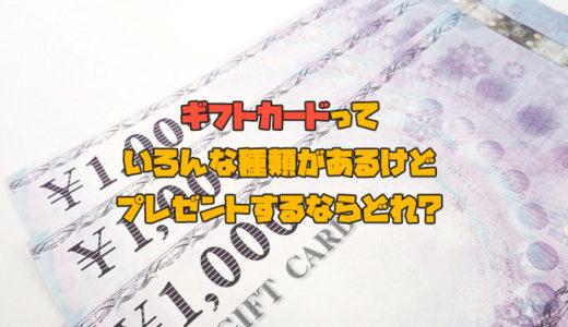 人気のギフトカード・商品券9選|プレゼントするならどれがいい?|ネットで購入・買取も。