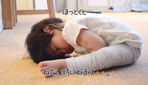 眠りが浅い2歳児の昼夜逆転生活を改善する方法