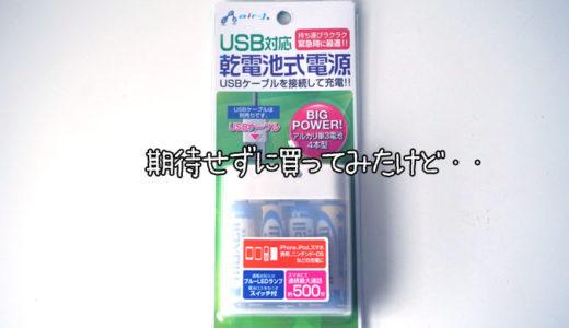 【防災グッズ】エアージェイ乾電池式電源(モバイルバッテリー)を購入した感想
