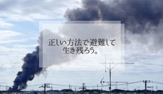 【防災】火災が起きたらまず何をする?避難と消火方法