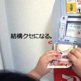 【幼稚園付録】9月号「セブン銀行ATM」を作って遊んでみた感想