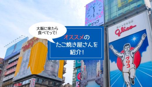 カリカリ派・大阪人の私が人気のたこ焼き屋さん19店にオススメ順でランキングをつけてみたよ!