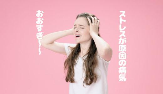 【帯状疱疹とは?】妊娠中に感染した場合耳に出るとヤバイらしい