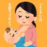 【母乳育児】おっぱいをたくさん出すために私がやった7つの事