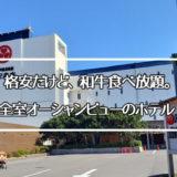 和歌山|格安ホテルで霜降り和牛食べ放題!シーズンオフの今がチャンス|大江戸温泉物語 串本に行った感想(1日目)