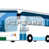 大江戸温泉物語 串本|バスの予約方法・集合場所(新大阪)・スケジュール