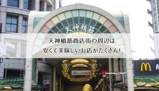 天満|天神橋筋商店街周辺の人気店14選に子連れで行った感想