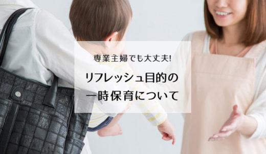 【一時保育の見学】専業主婦のリフレッシュ目的でも利用可能です|見学に行った感想(大阪市)
