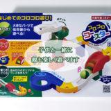 【親子で楽しむおもちゃ】1歳半からのコロコロ&ブロック遊び!「コロコロコースターS」の感想