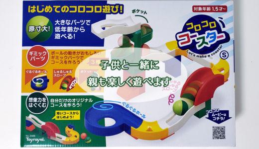 1歳半からのコロコロ&ブロック遊び!親子で楽しむおもちゃ「コロコロコースターS」の感想
