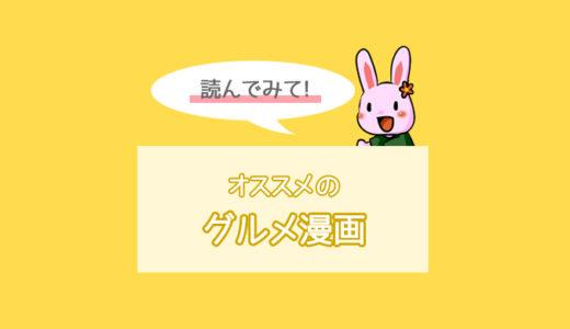 【無料で漫画を試し読み】ピッコマで読めるオススメの「グルメ 漫画」8選