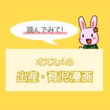 【無料で漫画を試し読み】ピッコマで読めるオススメの「出産・育児漫画」2選