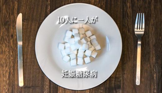 【妊娠糖尿病】検査方法や改善方法|インスリン注射を実際に使用した感想