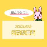【無料で漫画を試し読み】ピッコマで読めるオススメの「日常系漫画」5選